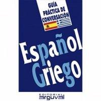 Guía práctica de conversación. Español - Griego