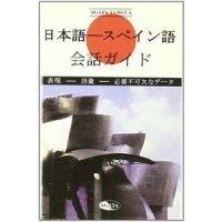 Guía práctica de conversación. Japonés - Español